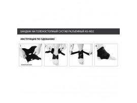 Бандаж голеностопного сустава Экотен AS-N02